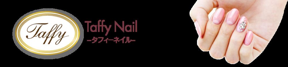 TaffyNail公式サイト